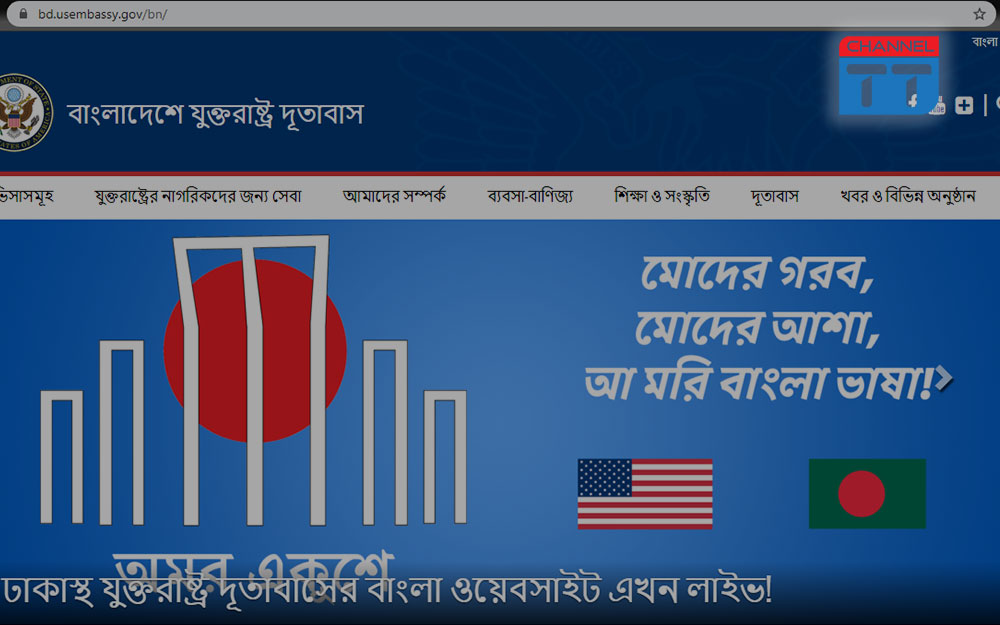 Us Embassy website launched in Bangla