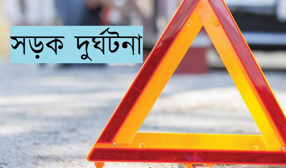 Gazipur Road Accidents: 4 Dead, 3 Injured