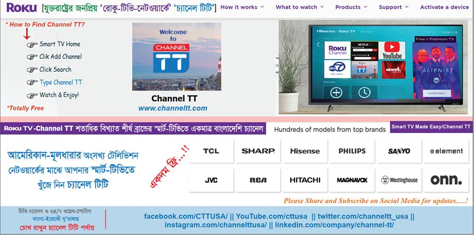 Channel TT on the famous TV network Roku TV
