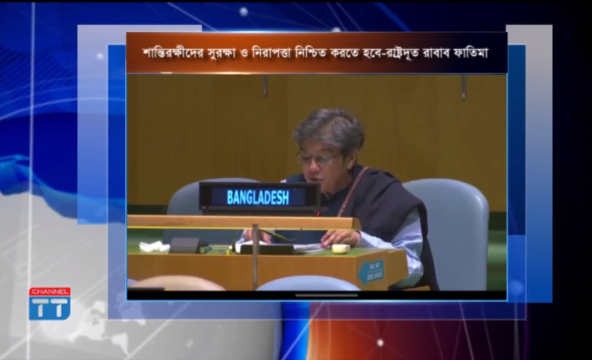 Bangladesh reiterates importance of ensuring safety of peacekeepers (Video)