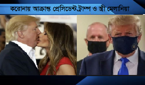 Trump and Melania positive for Covid-19